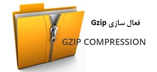 فعال سازی فشرده سازی gzip در فایل htaccess