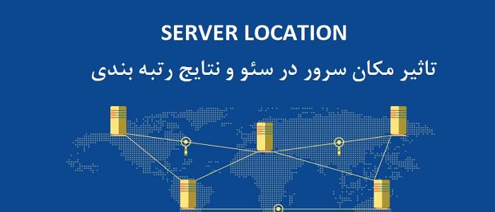 تاثیر مکان سرور در سئو سایت