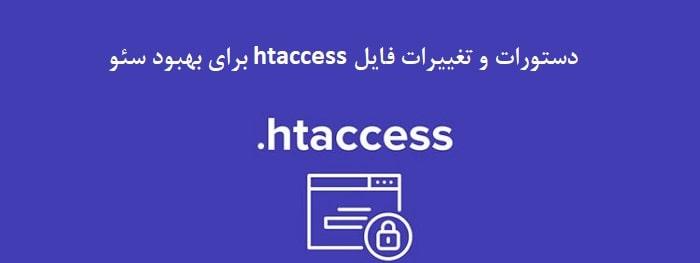 ایجاد فایل htaccess مناسب برای سئو