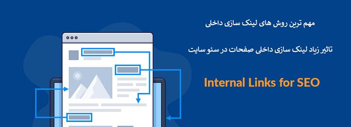 مهم ترین روش های لینک سازی داخلی صفحات در سئو سایت