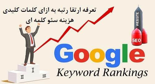 تعرفه سئو و ارتقا رتبه کلمه کلیدی در گوگل
