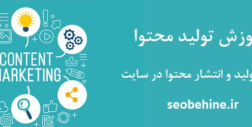 آموزش تولید محتوا رایگان برای سایت و شبکه اجتماعی