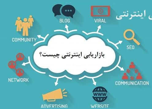 مراحل و روش های بازاریابی اینترنتی
