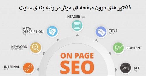 فاکتورهای سئو گوگل برای رتبه بندی سایت