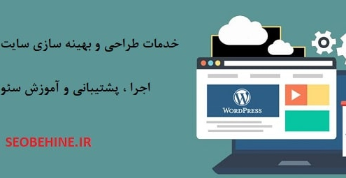 خدمات طراحی ، بهینه سازی و سئو سایت در بوشهر
