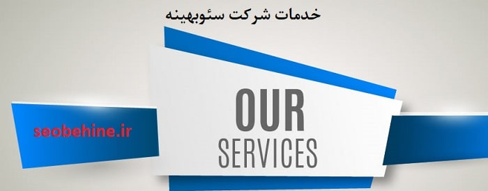 خدمات شرکت سئوبهینه