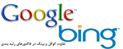 دلیل تفاوت در رتبه بندی سایت در گوگل در مقایسه با بینگ