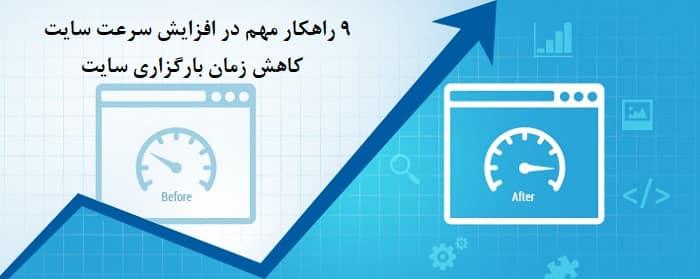 9 روش مهم افزایش سرعت سایت