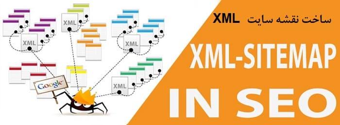 نقشه سایت xml برای بهبود جایگاه سایت در گوگل
