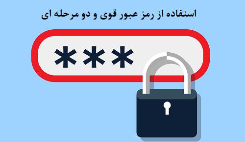 استفاده از رمز عبور قوی برای افزایش امنیت سایت