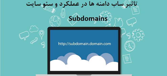 اهمیت ساب دامین subdomains برای سئو و عملکرد سایت