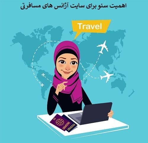 اهمیت سئو برای سایت آژانس های مسافرتی گردشگری