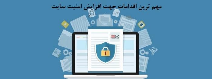 روش های افزایش امنیت سایت