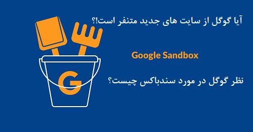 نظر متخصصین گوگل در رابطه با اثر سندباکس