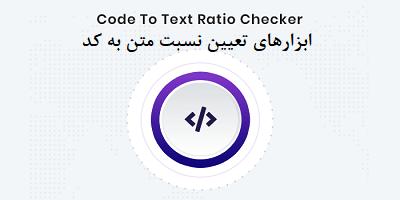ابزار های تعیین درصد نسبت متن به کد