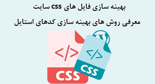 روش های فشرده سازی و بهینه سازی فایل های css