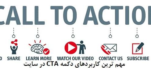 10 کاربرد طراحی cta در سایت