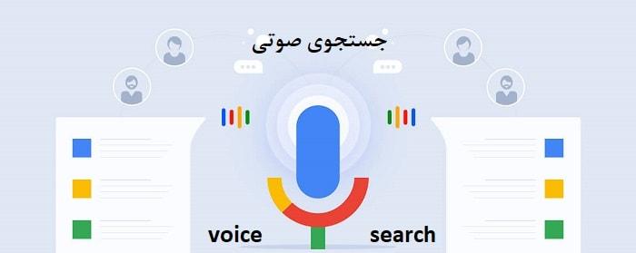 تاثیر جستجوی صوتی بر نتایج گوگل