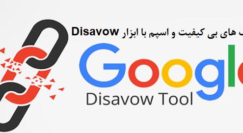 ابزار disavow برای حذف بک لینک اسپم و بی کیفیت