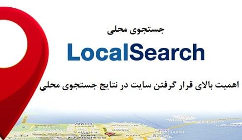 اهمیت جستجوی محلی در گوگل برای کسب و کار
