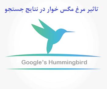 تاثیر الگوریتم مرغ مگس خوار hummingbird در نتایج جستجو serp