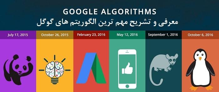 معرفی و آموزش مهم ترین الگوریتم های گوگل