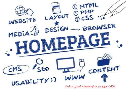 نکات مهم و ضروری در سئو صفحه اصلی homepage سایت