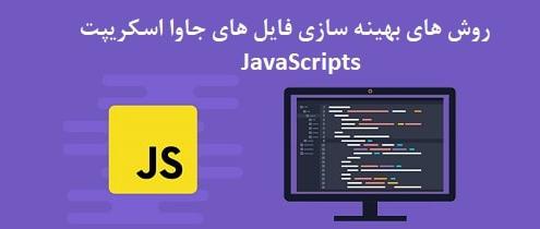 روش های بهینه سازی فایل های javascript