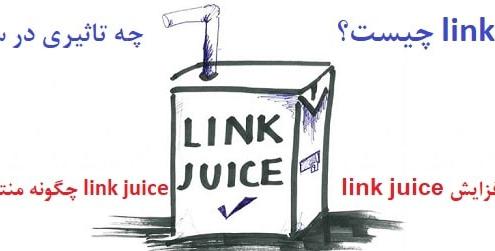 اصطلاح link juice در سئو و لینک سازی