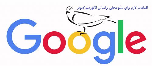اقدامات ضروری برای سئو محلی براساس الگوریتم کبوتر گوگل