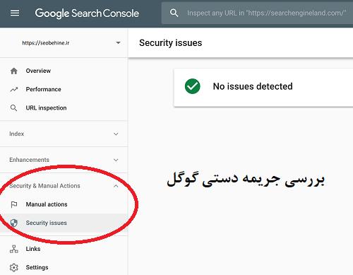 افت رتبه سایت به دلیل جریمه دستی گوگل
