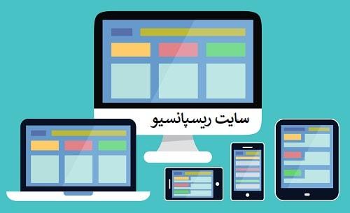 طراحی سایت واکنش گرا ( ریسپانسیو ) تهران