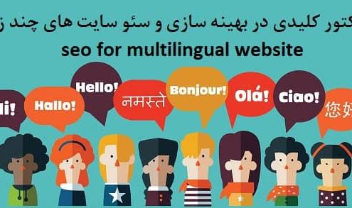 روش های سئو سایت چند زبانه