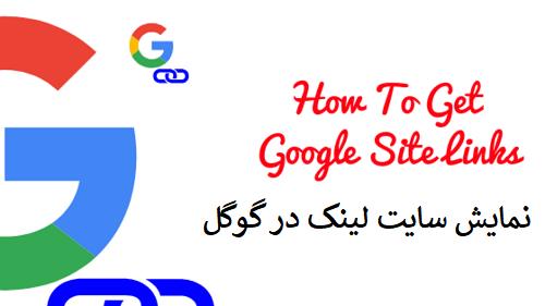 ساخت سایت لینک sitelinks در نتایج جستجو