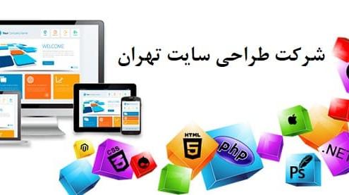 شرکت طراحی سایت در تهران