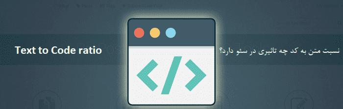 تاثیر نسبت متن به کد بر سئو