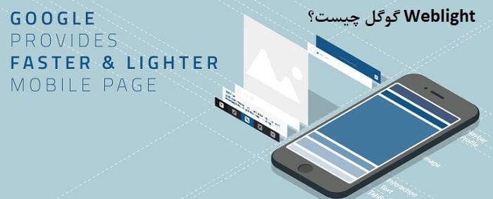 weblight گوگل چیست