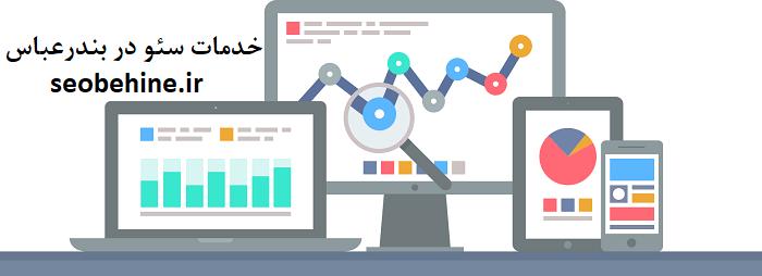 ارائه خدمات بهینه سازی و سئو سایت در بندرعباس
