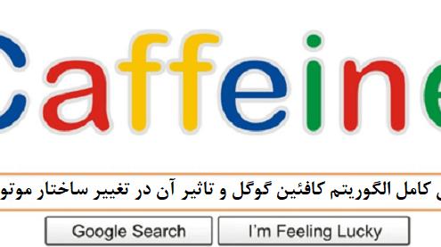 بروزرسانی الگوریتم کافئین گوگل