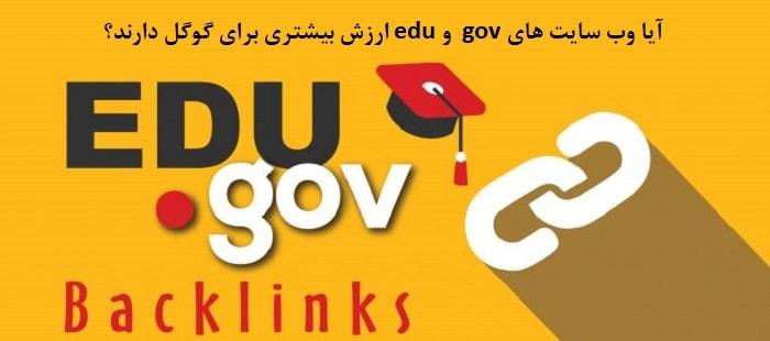 ارزش سایت edu و gov برای گوگل