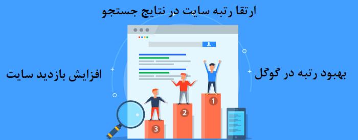 روش های ارتقا رتبه سایت در نتایج جستجو گوگل