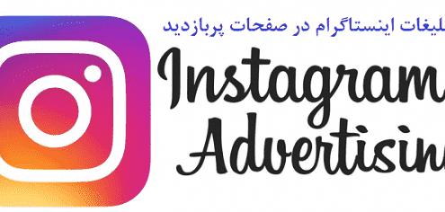 خدمات تضمینی انجام تبلیغات در اینستاگرام