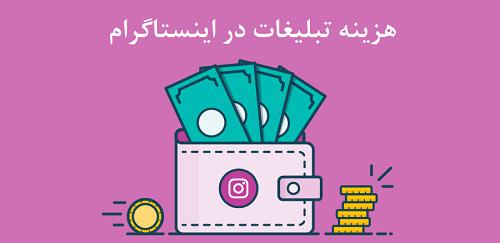 قیمت و هزینه تبلیغات در اینستاگرام