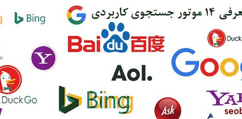 معرفی 14 موتور جستجو کاربردی