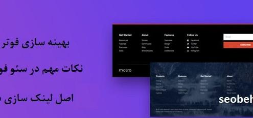 بهینه سازی و سئو فوتر سایت