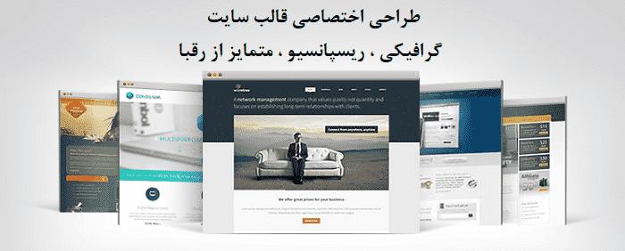طراحی گرافیکی قالب سایت کاملا اختصاصی