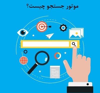موتور جستجو چیست و چه کاربردهایی دارد