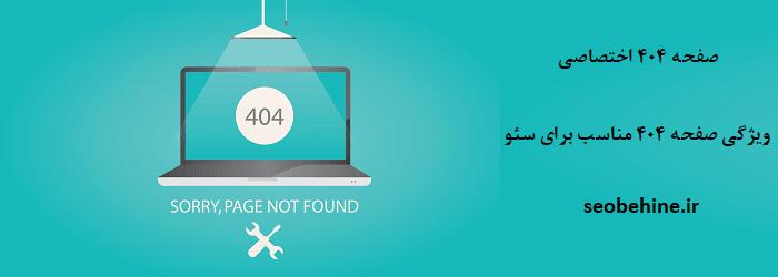 تاثیر و اهمیت صفحه خطای 404 در سئو