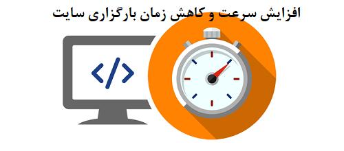 تاثیر بهبود سرعت سایت در افزایش بازدید گوگل