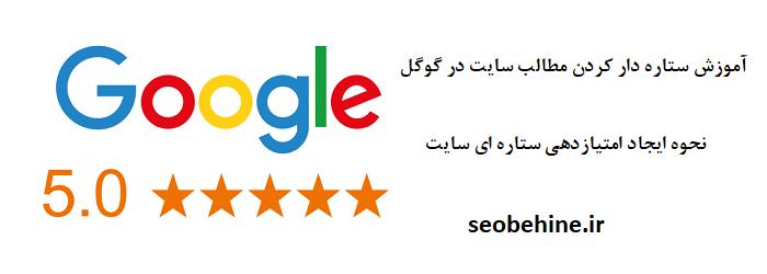 آموزش نحوه ستاره دار کردن صفحات و مطالب سایت در گوگل